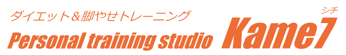 東京都文京区千石・巣鴨パーソナルトレーニングスタジオkame7、ダイエット&ピラティス